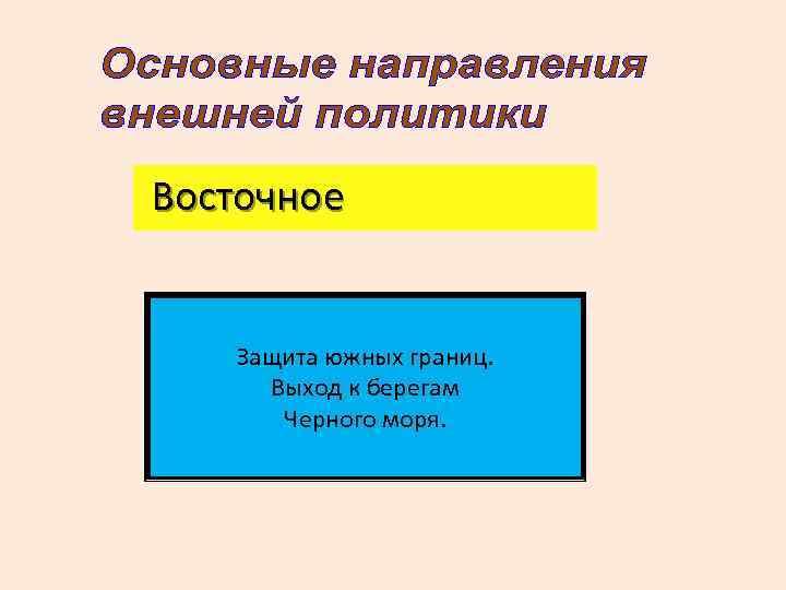Восточное Защита южных границ. Выход к берегам Черного моря.