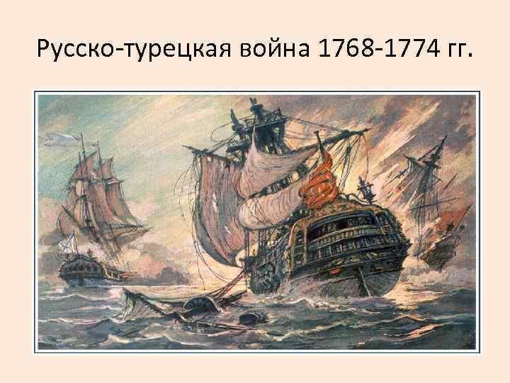 Русско-турецкая война 1768 -1774 гг.