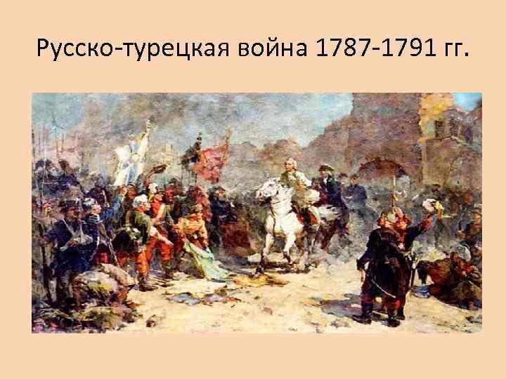 Русско-турецкая война 1787 -1791 гг.