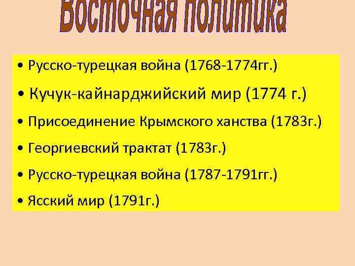 • Русско-турецкая война (1768 -1774 гг. ) • Кучук-кайнарджийский мир (1774 г. )