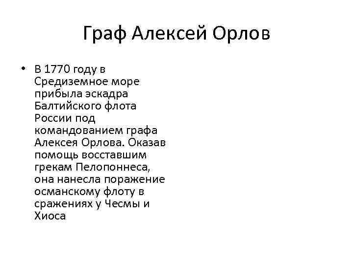 Граф Алексей Орлов • В 1770 году в Средиземное море прибыла эскадра Балтийского флота