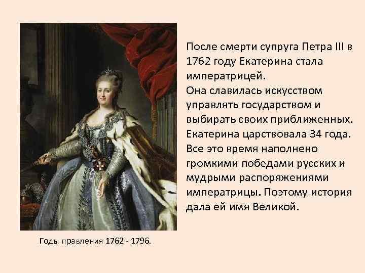 После смерти супруга Петра III в 1762 году Екатерина стала императрицей. Она славилась искусством