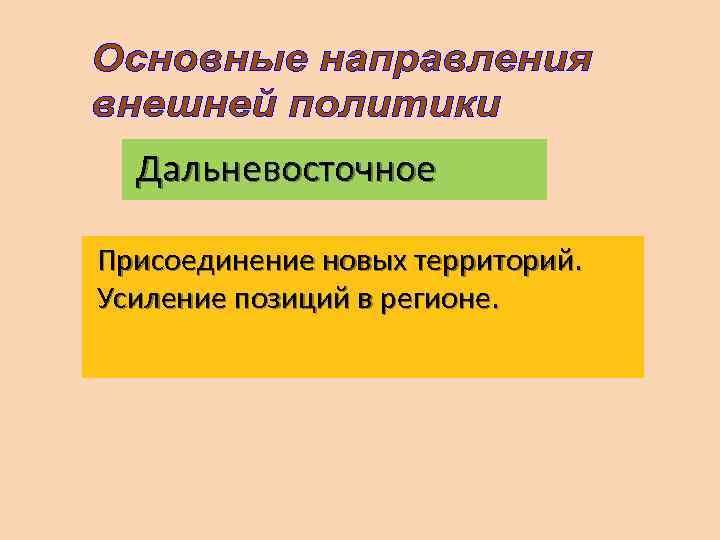 Дальневосточное Присоединение новых территорий. Усиление позиций в регионе.