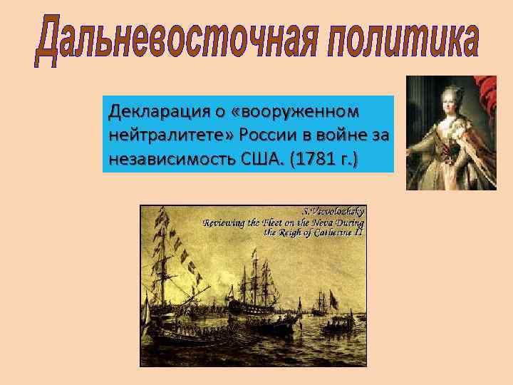 Декларация о «вооруженном нейтралитете» России в войне за независимость США. (1781 г. )