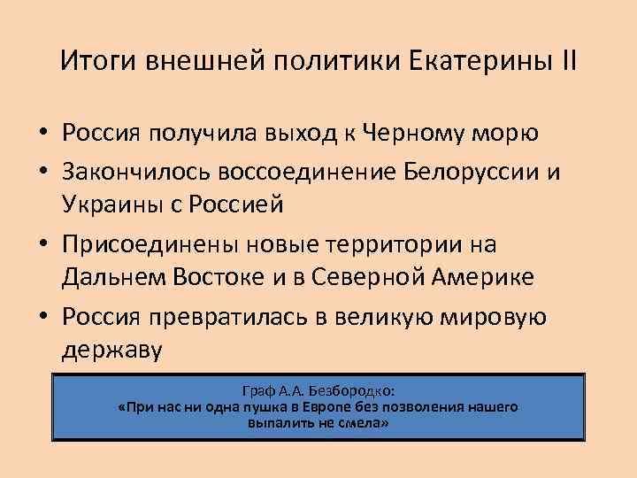 Итоги внешней политики Екатерины II • Россия получила выход к Черному морю • Закончилось