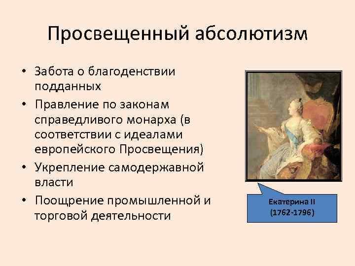 Просвещенный абсолютизм • Забота о благоденствии подданных • Правление по законам справедливого монарха (в