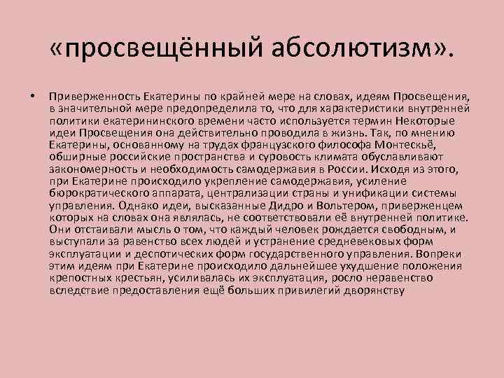 «просвещённый абсолютизм» . • Приверженность Екатерины по крайней мере на словах, идеям Просвещения,