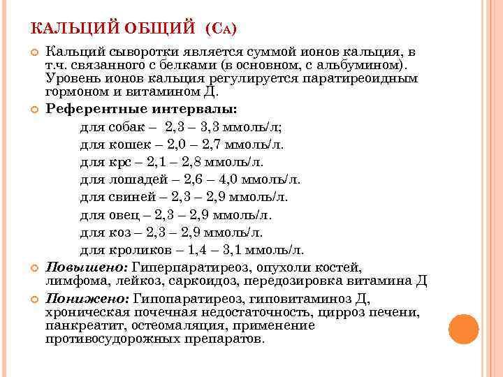 КАЛЬЦИЙ ОБЩИЙ (СА) Кальций сыворотки является суммой ионов кальция, в т. ч. связанного с