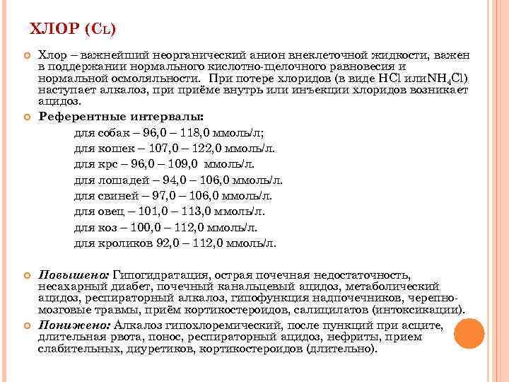 ХЛОР (CL) Хлор – важнейший неорганический анион внеклеточной жидкости, важен в поддержании нормального кислотно