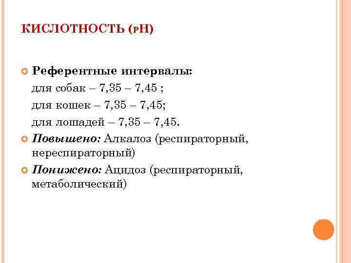 КИСЛОТНОСТЬ (PH) Референтные интервалы: для собак – 7, 35 – 7, 45 ; для