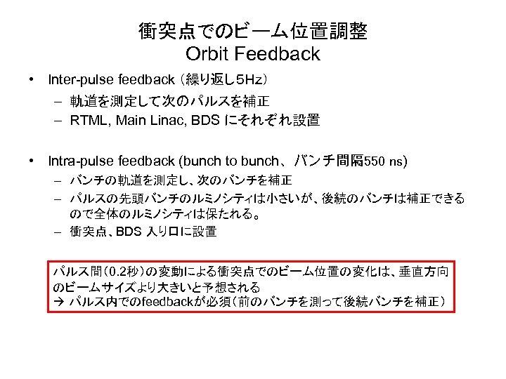 衝突点でのビーム位置調整 Orbit Feedback • Inter-pulse feedback (繰り返し5 Hz) – 軌道を測定して次のパルスを補正 – RTML, Main Linac,