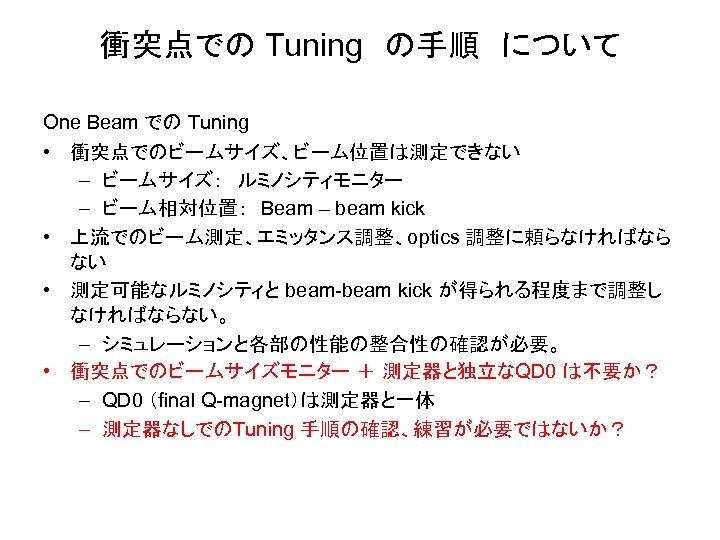衝突点での Tuning の手順 について One Beam での Tuning • 衝突点でのビームサイズ、ビーム位置は測定できない – ビームサイズ: ルミノシティモニター – ビーム相対位置: Beam – beam