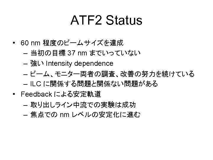 ATF 2 Status • 60 nm 程度のビームサイズを達成 – 当初の目標 37 nm までいっていない – 強い