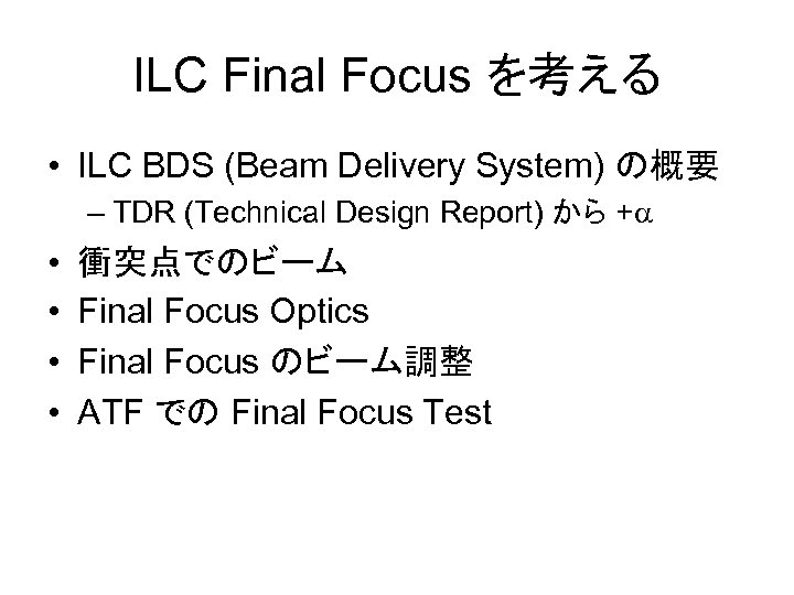 ILC Final Focus を考える • ILC BDS (Beam Delivery System) の概要 – TDR (Technical