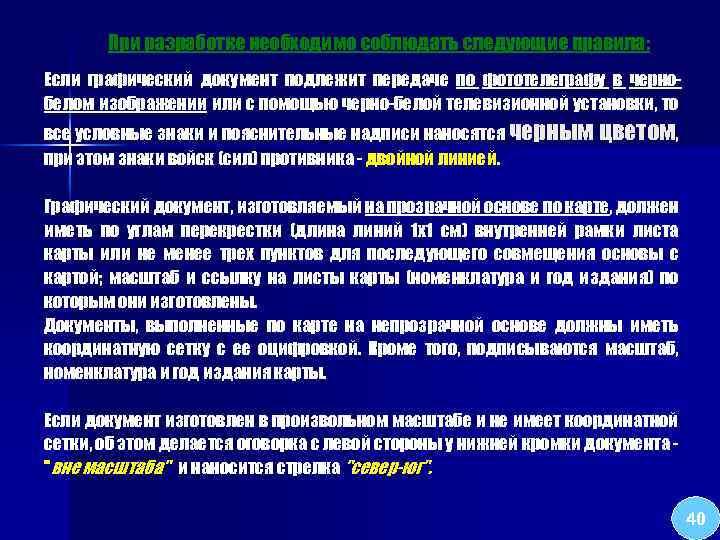 При разработке необходимо соблюдать следующие правила: Если графический документ подлежит передаче по фототелеграфу в