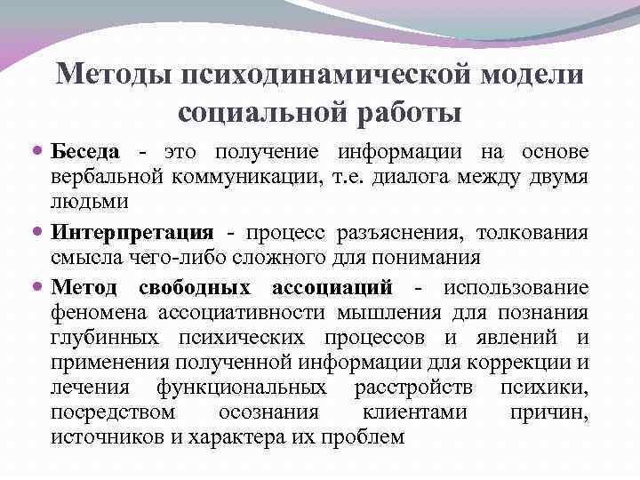 Психодинамические модели в социальной работе вакансии работы в витебске для девушек