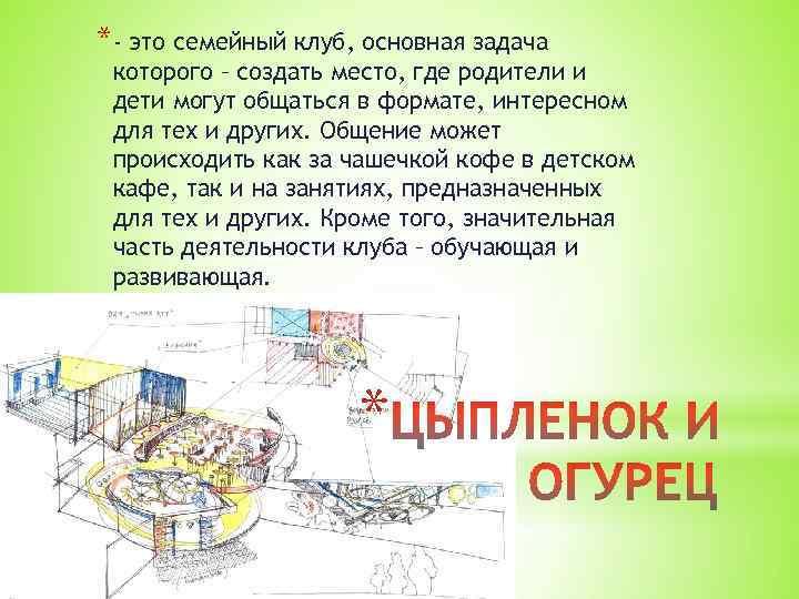*- это семейный клуб, основная задача которого – создать место, где родители и дети