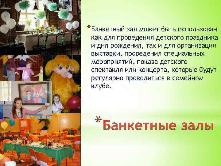 *Банкетный зал может быть использован как для проведения детского праздника и дня рождения, так