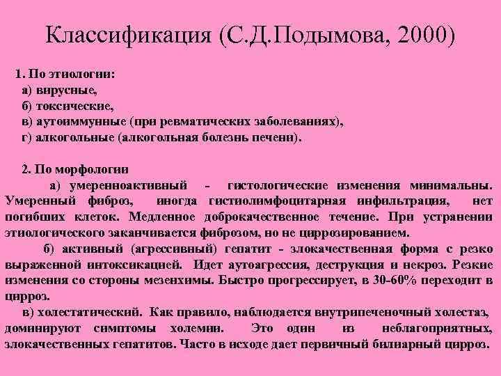 Классификация (С. Д. Подымова, 2000) 1. По этиологии: а) вирусные, б) токсические, в) аутоиммунные