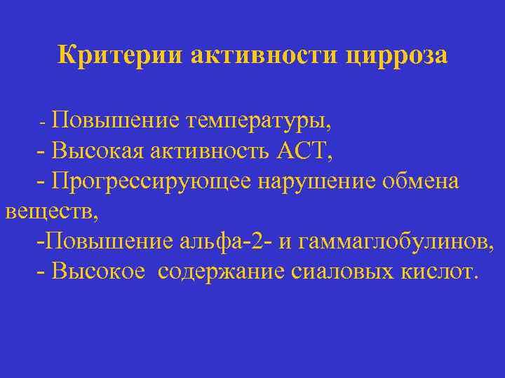 Критерии активности цирроза - Повышение температуры, - Высокая активность АСТ, - Прогрессирующее нарушение обмена