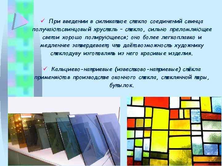 ü При введении в силикатное стекло соединений свинца получают свинцовый хрусталь – стекло, сильно