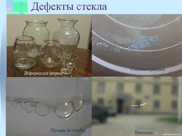 Дефекты стекла Деформация формы Стекломекрамики Пузырь (в стекле) Трещины