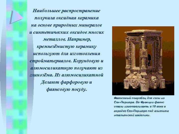 Наибольшее распространение получила оксидная керамика на основе природных минералов и синтетических оксидов многих металлов.
