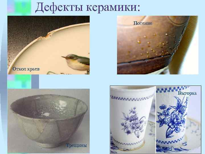 Дефекты керамики: Потение Откол краев Выгорка Трещины