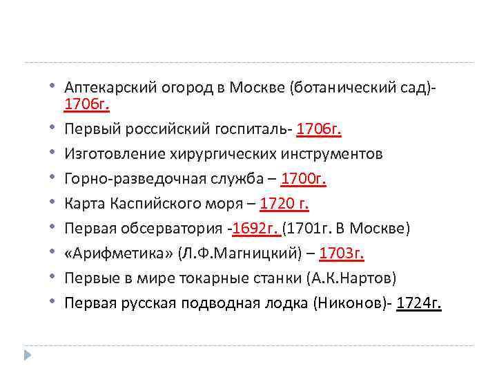 • Аптекарский огород в Москве (ботанический сад) • • 1706 г. Первый российский