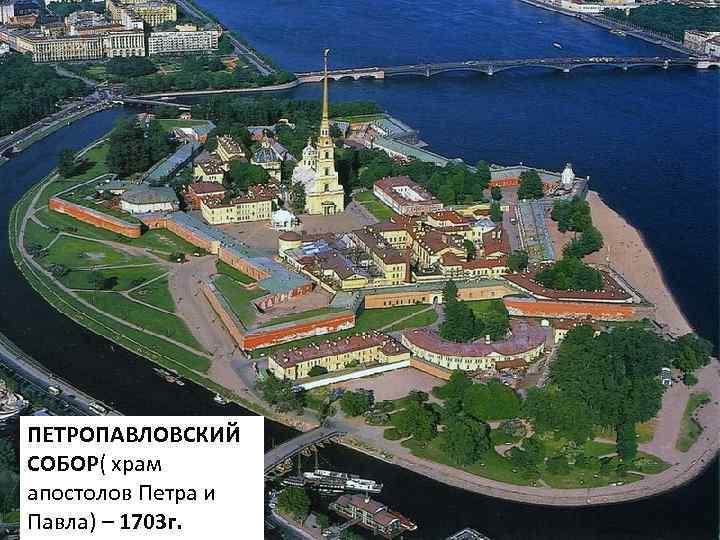 ПЕТРОПАВЛОВСКИЙ СОБОР( храм апостолов Петра и Павла) – 1703 г.