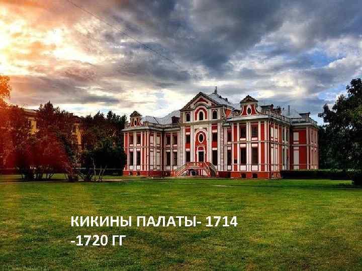 КИКИНЫ ПАЛАТЫ- 1714 -1720 ГГ