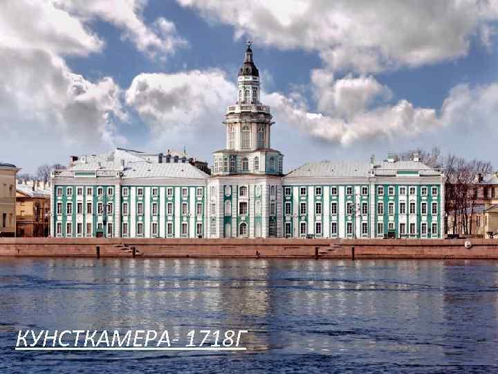 КУНСТКАМЕРА- 1718 Г