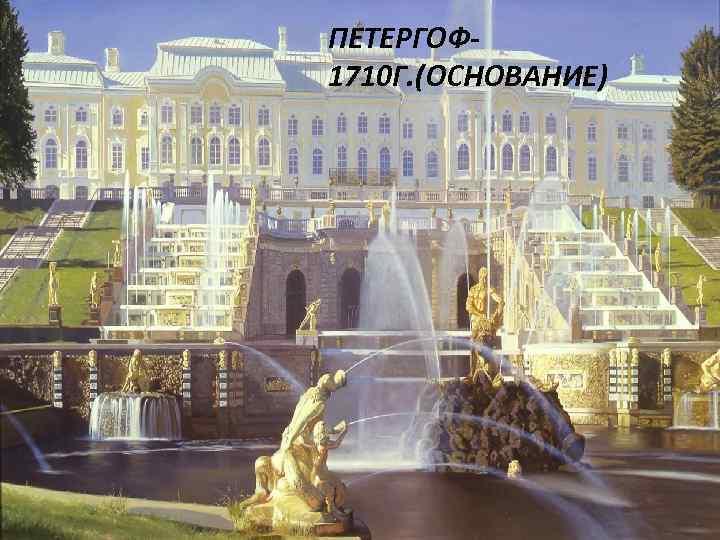 ПЕТЕРГОФ 1710 Г. (ОСНОВАНИЕ)