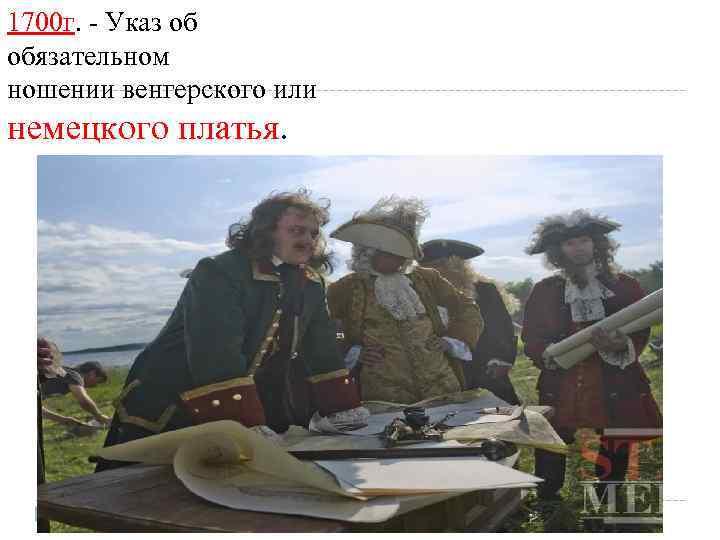 1700 г. - Указ об обязательном ношении венгерского или немецкого платья.