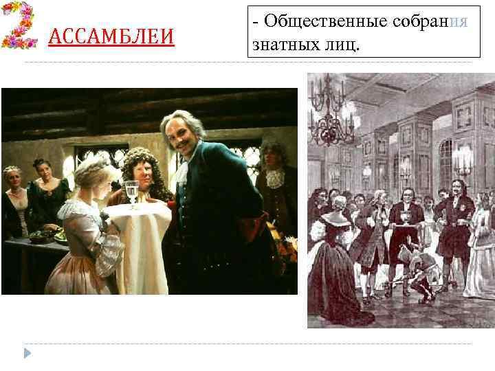 АССАМБЛЕИ - Общественные собрания знатных лиц.