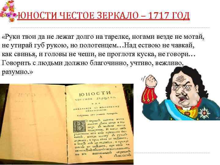 ЮНОСТИ ЧЕСТОЕ ЗЕРКАЛО – 1717 ГОД «Руки твои да не лежат долго на тарелке,