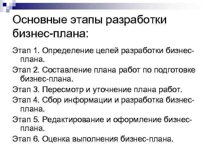 Основные этапы разработки бизнес-плана: Этап 1. Определение целей разработки бизнесплана. Этап 2. Составление плана