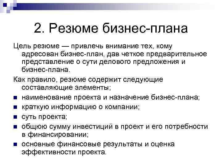 2. Резюме бизнес-плана Цель резюме — привлечь внимание тех, кому адресован бизнес-план, дав четкое