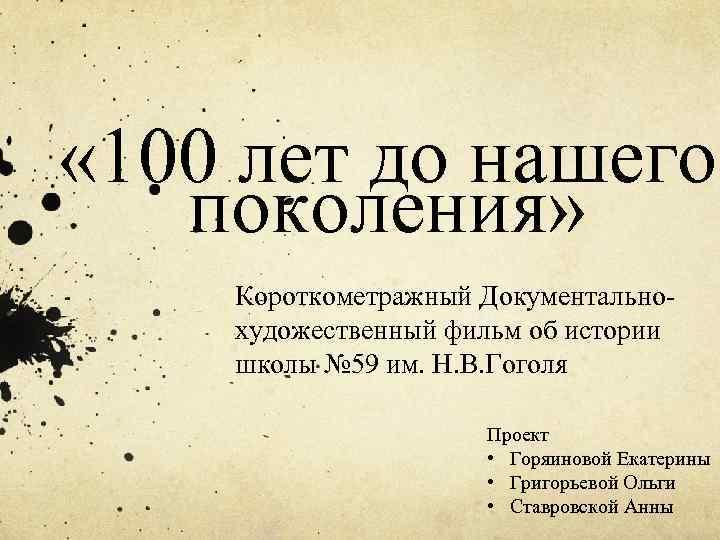 « 100 лет до нашего поколения» Короткометражный Документальнохудожественный фильм об истории школы №