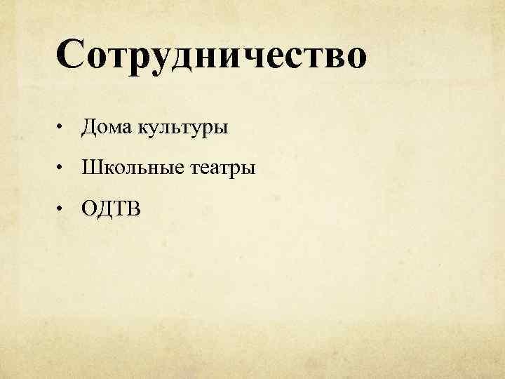 Сотрудничество • Дома культуры • Школьные театры • ОДТВ