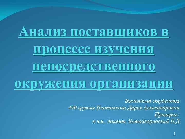 Анализ поставщиков в процессе изучения непосредственного окружения организации Выполнила студентка 440 группы Плотникова Дарья