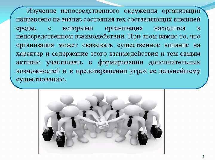 Изучение непосредственного окружения организации направлено на анализ состояния тех составляющих внешней среды, с которыми