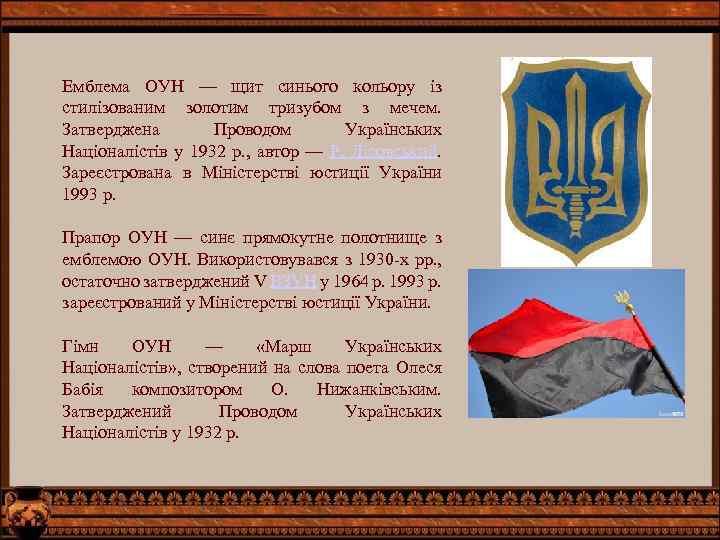 Емблема ОУН — щит синього кольору із стилізованим золотим тризубом з мечем. Затверджена Проводом