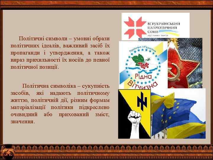 Політичні символи – умовні образи політичних ідеалів, важливий засіб їх пропаганди і утвердження, а