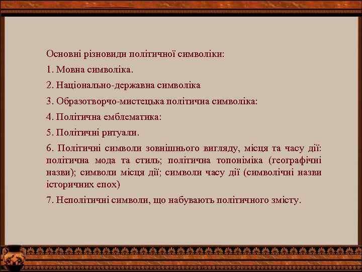 Основні різновиди політичної символіки: 1. Мовна символіка. 2. Національно-державна символіка 3. Образотворчо-мистецька політична символіка: