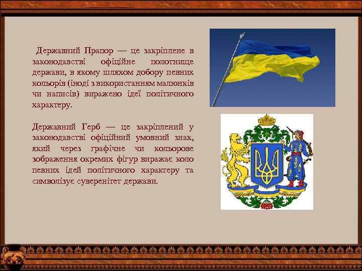 Державний Прапор — це закріплене в законодавстві офіційне полотнище держави, в якому шляхом добору