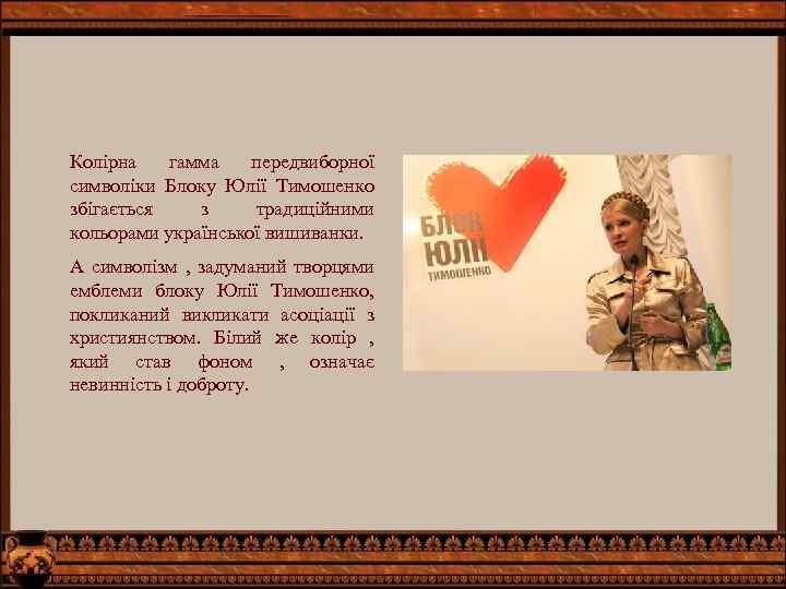 Колірна гамма передвиборної символіки Блоку Юлії Тимошенко збігається з традиційними кольорами української вишиванки. А