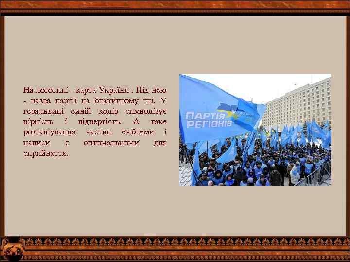На логотипі - карта України. Під нею - назва партії на блакитному тлі. У