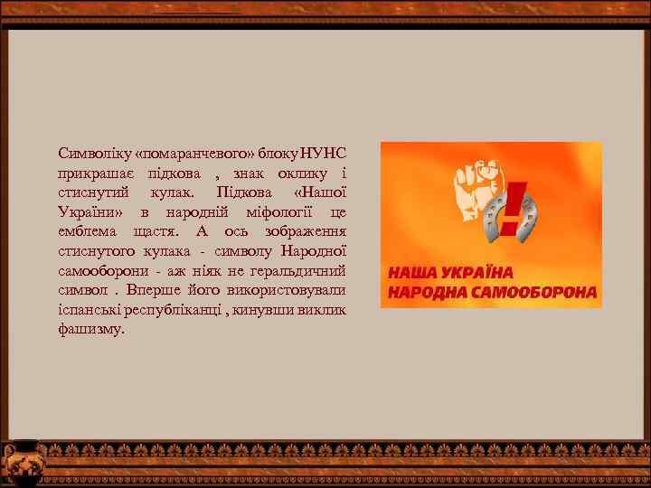 Символіку «помаранчевого» блоку НУНС прикрашає підкова , знак оклику і стиснутий кулак. Підкова «Нашої