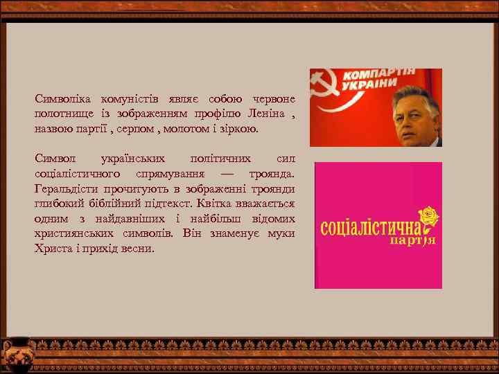 Символіка комуністів являє собою червоне полотнище із зображенням профілю Леніна , назвою партії ,